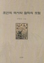 조선의 역사와 철학의 모험