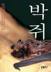 박쥐(지성자연사박물관 3)