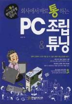 PC조립 & 튜닝(회사에서 바로 통하는)(CD1장포함)(회사통 시리즈 17)