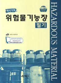 위험물기능장(필기)(2012)(완전정복)(개정판 2판)