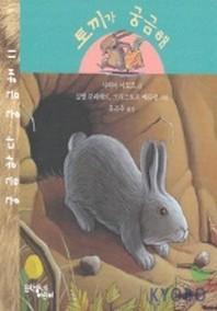 토끼가 궁금해(궁금하다 궁금해 11)