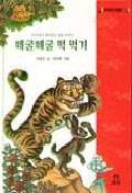 떼굴떼굴 떡 먹기(옛이야기보따리 7)
