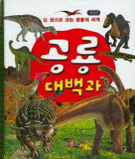 공룡 대백과(개정판)(양장본 HardCover)