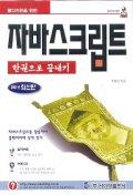 자바스크립트 한권으로 끝내기(CD-ROM 1장포함)