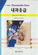 내과전문응급처치학(Brday vol.3) /층2-1