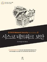 시스코 네트워크 보안(에이콘 해킹.보완 시리즈 11)