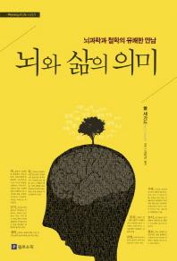 뇌와 삶의 의미