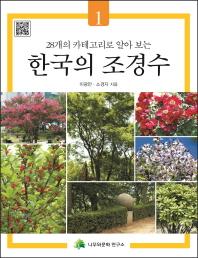 한국의 조경수. 1(28개의 카테고리로 알아 보는)