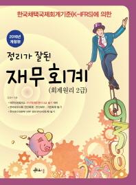 재무회계(회계원리 2급)(2016)(정리가 잘된)(개정판)