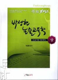 박성현 논술 교육학(상)(콕지3652)