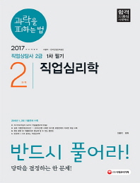 직업심리학(직업상담사 2급 1차 필기 2과목)(2017)(과락을 피하는 법)(개정판)