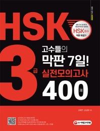 HSK 3급 고수들의 막판 7일! 실전모의고사 400제