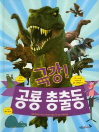 극강! 공룡 총출동