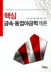 금속 용접야금학개론(핵심)