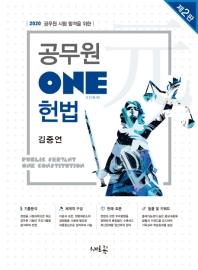 공무원 ONE 헌법(2020)(2판)