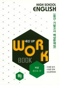 고등 영어 교과서 워크북 하(비상 홍민표)(2020)