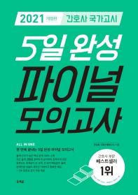간호사 국가고시 5일 완성 파이널 모의고사(2021)(개정판)