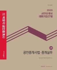 공인중개사법 중개실무 테마기출문제(공인중개사 2차)(2020)(합격기준 박문각)
