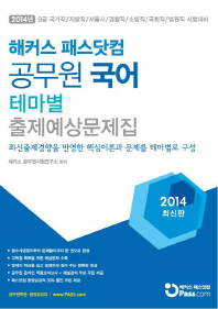 공무원 국어 테마별 출제예상문제집(2014)