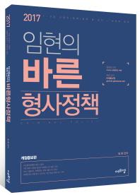 임현의 바른형사정책(2017)(개정증보판)
