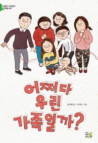 어쩌다 우린 가족일까?(어린이 나무생각 문학숲 7)