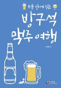 방구석 맥주 여행(5분 만에 읽는)