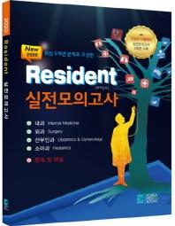 Resident(레지던트) 실전모의고사(2020)