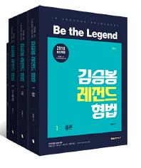 김승봉 레전드 형법 세트(2018)(개정판)(전4권)