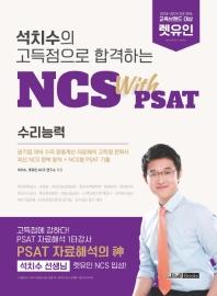 석치수의 고득점으로 합격하는 NCS with PSAT 수리능력