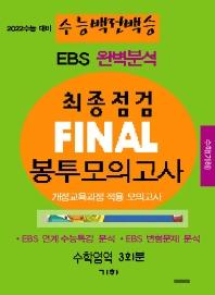 수능백전백승 EBS 완벽분석 최종점검 Final 봉투모의고사 수학영역 기하(2021)(2022 수능대비)(봉투)