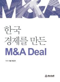 한국경제를 만든 M&A Deal