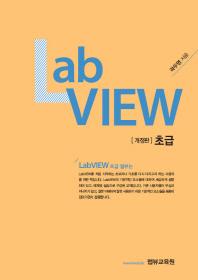 초급 LabVIEW(개정판)