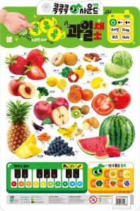 콕콕콕 사운드 벽보: 과일채소