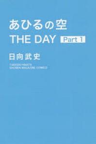 [해외]あひるの空THE DAY PART1