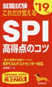 就職試驗これだけ覺えるSPI高得点のコツ '19年版