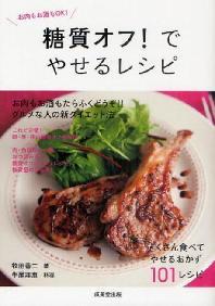 [해외]糖質オフ!でやせるレシピ お肉もお酒もOK!