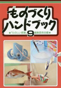 ものづくりハンドブック 9