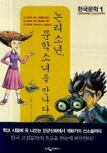 논리 소년 문학소녀를 만나다 1