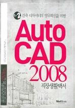 AUTO CAD 2008 직장생활백서(1+2 건축 디자이너의 업무혁신을 위한)(CD2장포함)