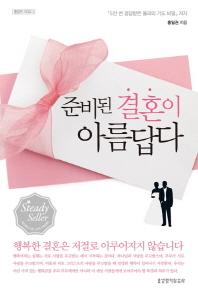 준비된 결혼이 아름답다(홍일권 시리즈 4)