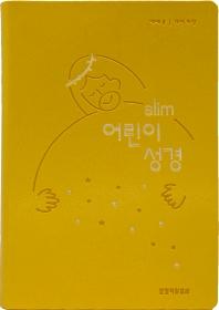 Slim 어린이 성경(뉴노랑)(소)(무지퍼)(색인)(PU)(예배용)(개역개정판 4판)