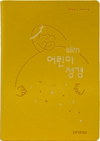 Slim 어린이 성경(뉴노랑)(소)(무지퍼)(색인)(PU)(예배용)