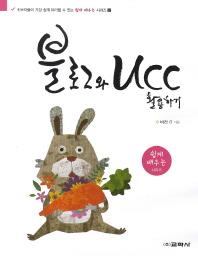 블로그와 UCC 활용하기(쉽게 배우는 시리즈 2)