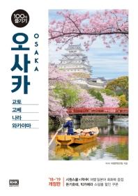 오사카 100배 즐기기(18-19)(개정판)