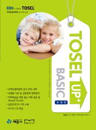 TOSEL Up Basic: 유형편(CD2장포함)