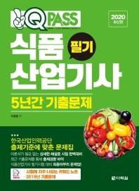 식품산업기사 필기 5년간 기출문제(2020)(원큐패스)