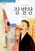 장발장(논술대비세계명작 18)  /지경사[1-640]논술18
