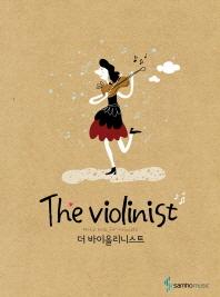 더 바이올리니스트