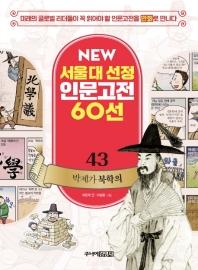 박제가 북학의(New 서울대 선정 인문고전 60선 43)