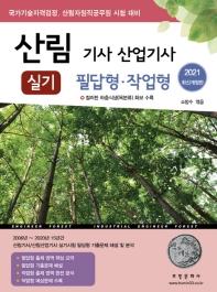 산림 기사 산업기사 실기 필답형 작업형(2021)(개정판)